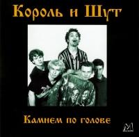 Korol i Schut. Kamnem po golowe. (1997) - Korol i Shut