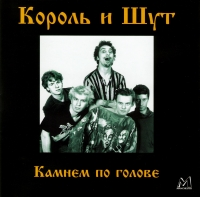 Korol i Shut. Kamnem po golove. (1997) - Korol i Shut