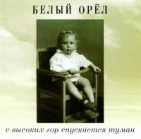 Belyy orel. S vysokikh gor spuskaetsya tuman (1999) (Extraphone) - Belyy orel