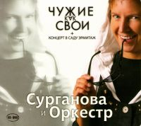 Surganova i orkestr. Chuzhie kak svoi. Kontsert v sadu Ermitazh (Gift Edition) - Svetlana Surganova, Surganova i Orkestr