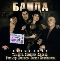 CD Диски Банда. Новые люди - Банда