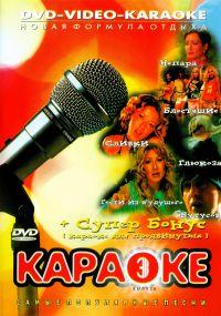Video karaoke. Samye populjarnye pesni. Wypusk 3 - VIA Slivki , Diskoteka Avariya , Otpetye Moshenniki , Gosti iz buduschego , Vyacheslav Butusov, Blestyaschie , Reflex
