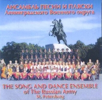 The Song and Dance Ensemble of the Russian Army St.Petersburg (Ansambl' pesni i plyaski Leningradskogo Voennogo okruga). Kalinka. Russkie voennye i narodnye pesni - Die Gruppe des Liedes und des Tanzes des Leningrader- Militärbezirks