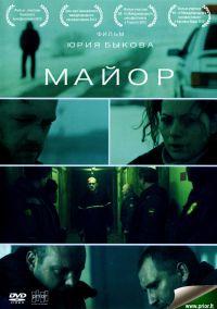 The Major (Major) - Kirill Klepalow, Kira Saksaganskaja, Aleksej Alekseev, Aleksey Uchitel, Boris Nevzorov, Irina Nizina, Dmitrij Kulitschkow