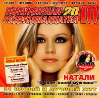 Various Artists. Populjarnaja radiodwadzatka 10 - Tatyana Bulanova, Zhasmin , Vitas , Nikolay Baskov, Igor Nikolaev, Natali , Ani Lorak