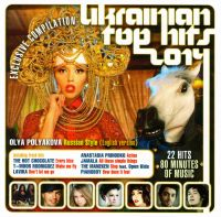 Various Artists. Ukrainian top hits 2014 - Green Grey (Грин Грей) , Серега , Бумбокс , О. Полякова, Женя Фокин, Дмитрий Климашенко, Горячий шоколад