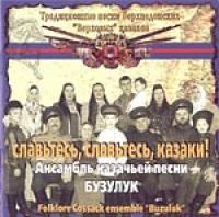 Slavtes, slavtes, kazaki! Folklore Cossack ensemble