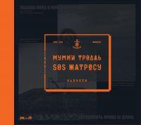 Mumiy Troll. SOS matrosu (Gift Edition) - Mumiy Troll