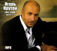 Igor Krutoj. ...bes slow... (Vol. 1,2,3) (mp3) (Geschenkausgabe) - Igor Krutoj