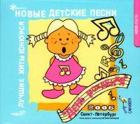Various Artists. Новые детские песни. Лучшие хиты конкурса