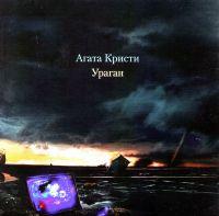 Агата Кристи. Ураган (Переиздание 2003 Style Records) - Группа Агата Кристи