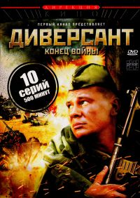 The Saboteur 2: The End of the War (Diwersant. Konez wojny. 10 serij) - Igor Zaycev, Ruslan Muratov, Vladimir Valuckiy, Andrey Zhitkov, Wladimir Swjesdotschkin, Yuriy Lyubshin, Konstantin Ernst
