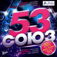 Audio CD Various Artists. Soyuz 53 - Ruki Vverh! , Edita Peha, Linda , Nogu Svelo! , Balagan Limited , Ani Lorak, Undervud , Eva Polna, Serebro , Elka , Picca , Potap , Vintage (Vintazh) , O Polyakova, Nastya Kamenskih, Ivan Dorn