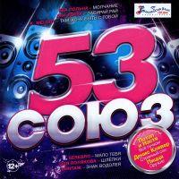 Various Artists. Sojus 53 - Ruki Vverh! , Edita Peha, Linda , Nogu Svelo! , Balagan Limited , Ani Lorak, Undervud