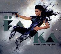 CD Диски Ёлка. Точки расставлены (Подарочное издание) - Елка