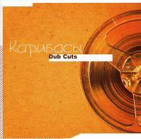 Карибасы. Dub Cuts - Карибасы
