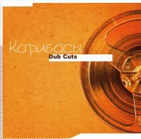 Karibasy. Dub Cuts - Karibasy (Caribace)