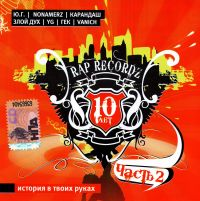 Various Artists. Rap Recordz. 10 let. Vol. 2 - Gek , Dime , Termit , Karandash , Jug , Zloy duh , Smoki Mo
