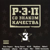 CD Диски Various Artists. Рэп со знаком качества 3 - Гек , D.O.B. Community , Карандаш , вАрчун , Creo Impera