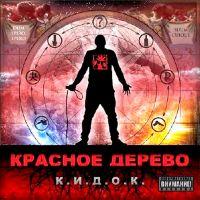 CD Диски Красное Дерево. К.И.Д.О.К. - Красное Дерево