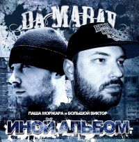 Da Marav. Иной альбом - Da Marav