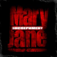 Mary Jane. Eksperiment. Kollektsionnoe izdanie (Gift Edition) - Mary Jane