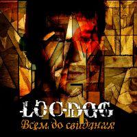 CD Диски Loc-Dog. Всем, до свидания (Подарочное издание) - Loc Dog