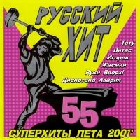 Various Artists. Russkiy hit - 55 - Zhasmin , Diskoteka Avariya , Akula , Hi-Fi , Igorek , Mumiy Troll , Vitas