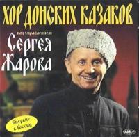 Serge Zharoff's Don Cossack Choir (Hor donskih kazakov pod upravleniem Sergeya Jarova) (2003) - Don Cossack Chorus Serge Jaroff