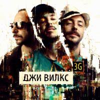 Джи Вилкс. 3G (2010) - Джи Вилкс