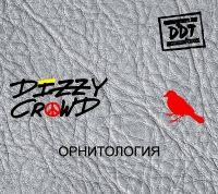 Dizzy Crowd. Орнитология. Участник группы ДДТ (Подарочное издание) - ДДТ , Dizzy Crowd