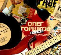 Oleg Gorschkow. Wremja metschtat - Oleg Gorschkow