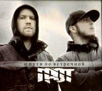 CD Диски Грот. О пути по встречной (Подарочное издание) - Грот
