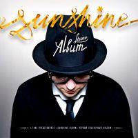 L-Tune. 1-ый солнечный альбом. Sunshine album (Подарочное издание) - L-Tune