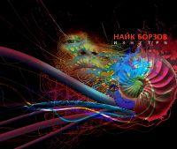 Najk Borsow. Isnutri (Geschenkausgabe) - Nayk Borzov