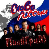 Пилигрим. Слава России (2007) - Пилигрим