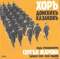 Serge Jaroff`s Don cossacks Choir. Archive recordings of the 1920-1940. (CD yellow) - Don Cossack Chorus Serge Jaroff