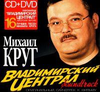 Michail Krug. Wladimirskij Zentral. Soundtrack (Geschenkausgabe) - Mihail Krug