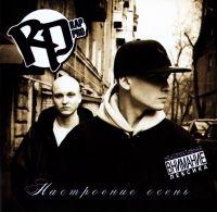 Rap Pro. Nastroenie osen - RapPro