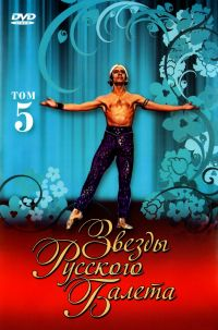 Stars Of The Russian Ballet. Vol.5 (Swesdy russkogo baleta. Tom 5) - Vladimir Vasilev, Svetlana Smirnova, Yuriy Grigorev, Valerij Kovtun, Vadim Gulyaev, Vadim Budarin, Gabriela Komleva