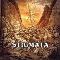 Stigmata. Мой путь - Stigmata