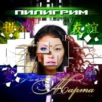 Пилигрим. Марта (2CD) (Подарочное издание) - Пилигрим
