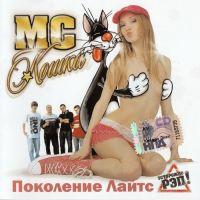 MC Кошка. Поколение Лайтс - MC Кошка