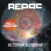 Re-Pac. История болезни - Репак
