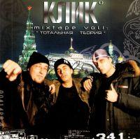 Клик. Mixtape Vol.1: Тотальная теория - Клик
