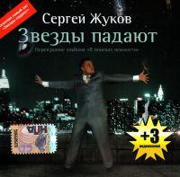 Сергей Жуков. Звезды падают (Переиздание альбома