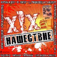 Various Artists. Naschestwie XIX - Brigadnyj podryad , Bi-2 , Korol i Shut , Kukryniksy , Krematoriy , Lyapis Trubeckoy, Pilot