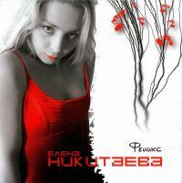 Elena Nikitaewa. Feniks - Elena Nikitaeva