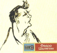Feodor Chaliapin. European opera repertoire - Fedor Shalyapin