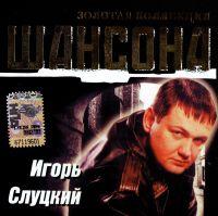 Igor Sluzkij. Solotaja kollekzija schansona - Igor Sluckiy